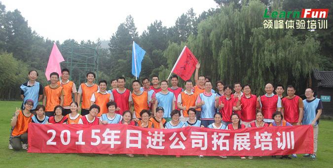 日进齿科材料有限公司2015安吉旅游拓展训练活动