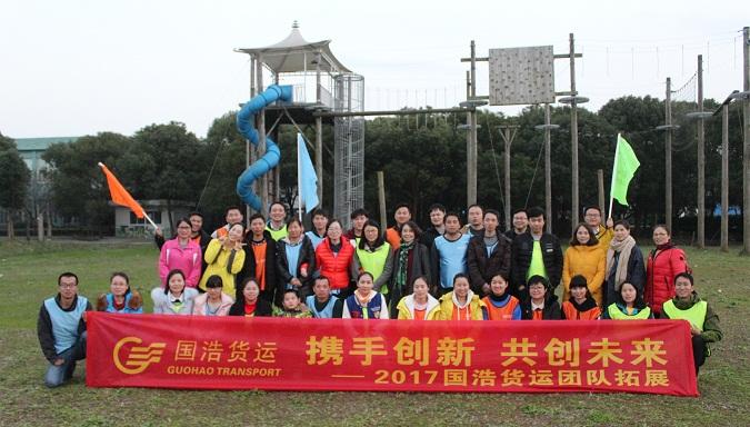 张家港国浩货运公司2017蒋巷基地拓展训练