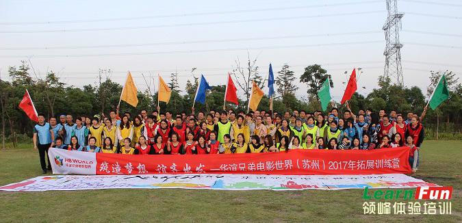 华谊兄弟电影世界(苏州)2017拓展训练营