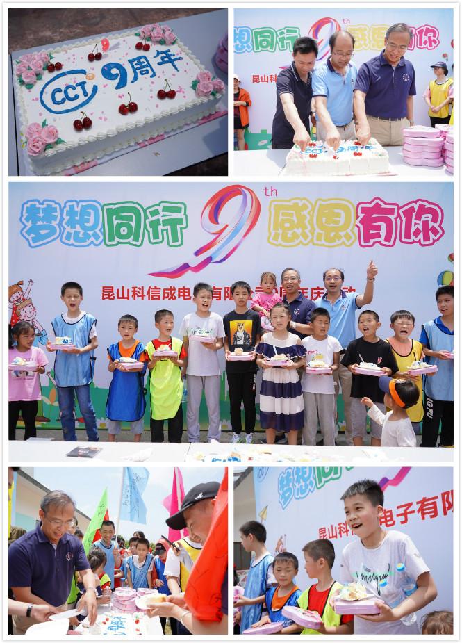 昆山科信成电子公司9周年庆趣味团建活动